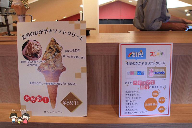 金澤必吃金箔冰淇淋 009