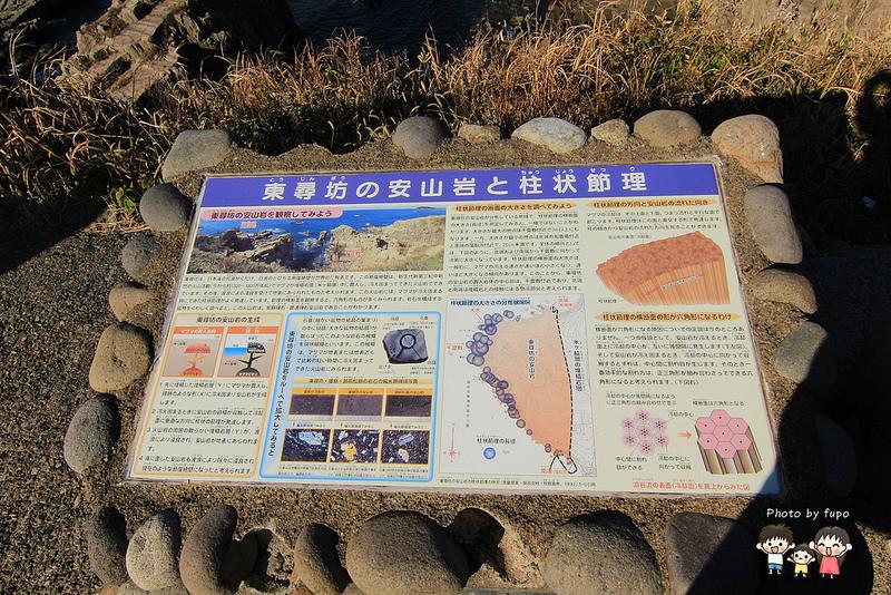 日本福井景點 036