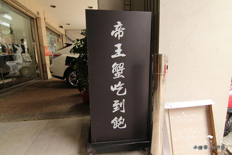 台中帝王蟹吃到飽1 005