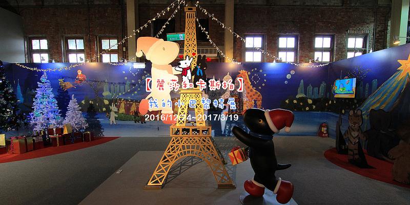 [台北華山展覽] 麗莎與卡斯柏我的小巴黎特展:把法國搬來台北了?!凱旋門,浪漫聖誕艾菲爾鐵塔,羅浮宮,百年書局,旋轉木馬,浪漫下午茶,不用出國就可以享受浪漫的法國(IG拍照熱點) @小腹婆大世界