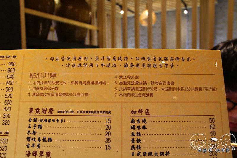 員林小胖鮮鍋 022