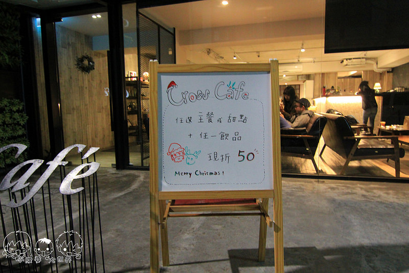 Cross Caf'e克勞斯咖啡店 071