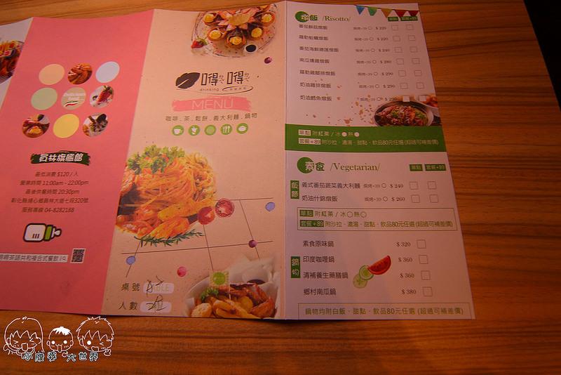 員林親子餐廳 040