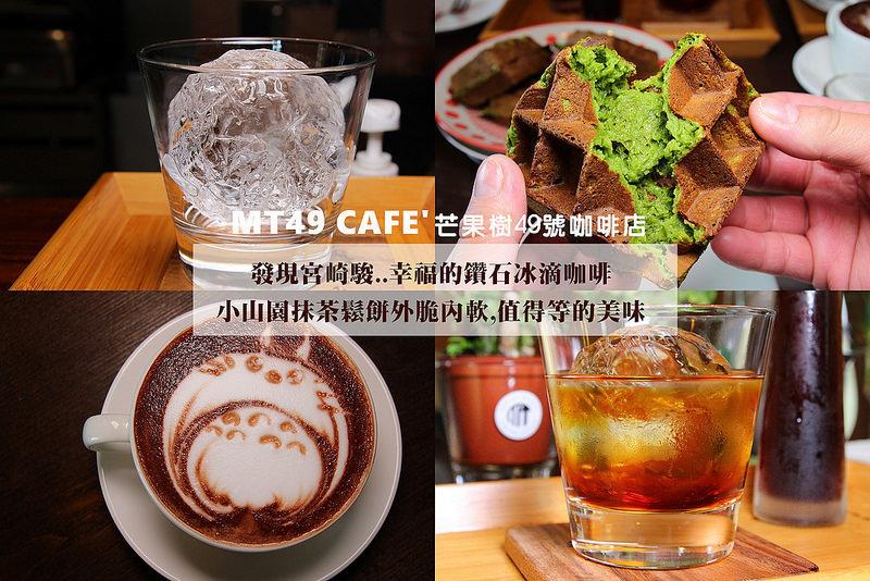 [台中北屯] MT49 CAFE' 芒果樹49號咖啡店:像鑽石般的冰球咖啡,散發著魔法的滋味(自然的甜香),超好吃鬆餅,選用丸久小山園抹茶鬆餅~好吃值得等待. @小腹婆大世界