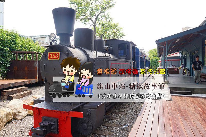 [高雄親子]旗山車站-糖鐵故事館:火車迷必訪景點,蒸汽火車會鳴笛冒煙唷~呼嚕嚕~還可以上車,必吃蔗糖冰(好吃激推),天花板還有飛天火車! @小腹婆大世界
