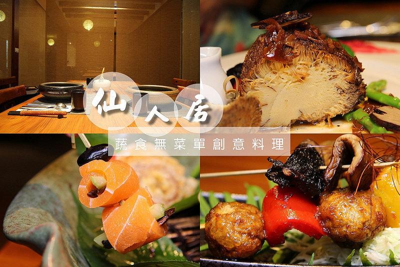 [新北新店] 仙人居:隱藏在山上無菜單料理,一定要預訂才吃的到,絕對沒吃過的菜色,享受不一樣的味蕾饗宴(蛋奶素)。 @小腹婆大世界