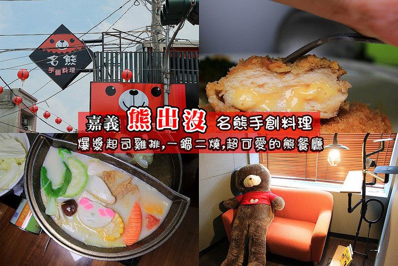 [嘉義美食] 熊出沒!!!~超可愛的名熊手創料理:熊熊陪你吃飯~激推超濃郁牛奶鍋,一鍋二吃,乳酪雞排外酥內嫩~打卡送大顆冰淇淋~ @小腹婆大世界