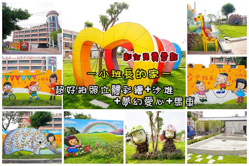 [彰化新景點] 小班長的家:超可愛的立體彩繪牆:發現彩虹+櫻花林~邱比特公園:灰姑娘的馬車,愛情路,兒童玩沙池。 @小腹婆大世界