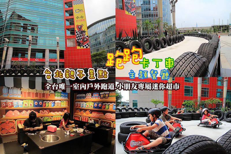 [台北親子]Crazy Cart Cafe by TDS:台灣首間跑跑卡丁車主題餐廳:從室內甩尾甩到室外,在101底下奔馳(小朋友和大人都可以玩),只要買杯飲料就可以坐囉!! @小腹婆大世界