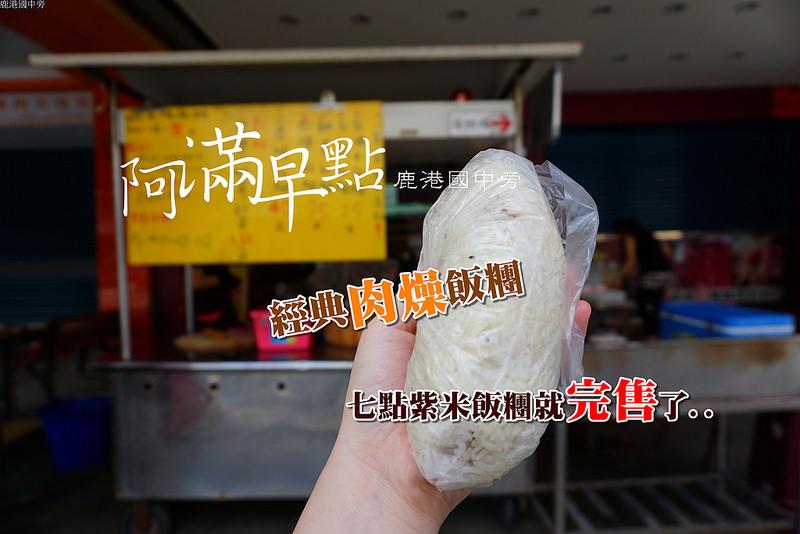 [彰化鹿港] 七點完售沒買到五穀紫米飯糰(殘念),吃了讓人回味經典肉燥飯糰!!就像打包了一碗肉燥便當在手裡一樣~ @小腹婆大世界