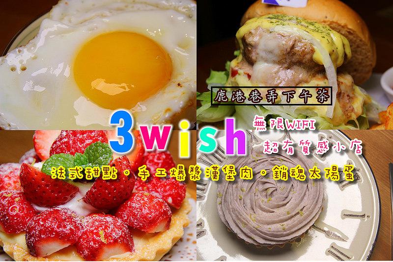 [彰化鹿港]隱藏在巷弄中的下午茶:3 Wish(超溫馨),爆漿的手工漢堡、銷魂的太陽蛋簡餐、必吃的法式甜點:草莓塔、芋頭塔、檸檬塔。 @小腹婆大世界