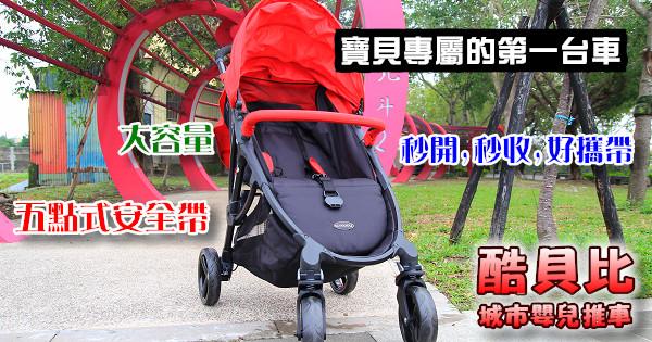 [親子育兒]嬰兒手推車推薦:酷貝比Cuibaby城市嬰兒推車,秒開秒收好收納,平價推車推薦入手,五點加強安全,大容量。 @小腹婆大世界
