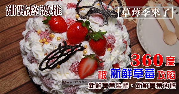 [彰化甜點]小熊菓子 ,草莓季限定:360度從裡到外滿滿新鮮草莓的草莓蛋糕!!酸酸甜甜好滋味搭配甜而不膩的奶油,綿密口感讓人難忘阿。 @小腹婆大世界
