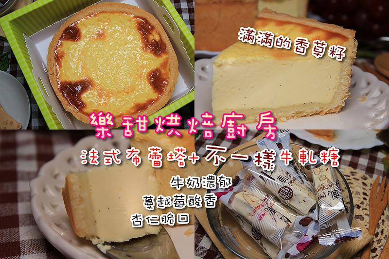 [彰化員林]巷弄間的手作法式甜點:樂甜烘焙廚房,不一樣的牛軋糖(奶香濃郁、不硬也不黏牙、低糖順嘴),滿滿香草籽的法式布蕾塔。 @小腹婆大世界