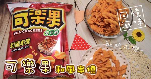 [台灣零食] 童年的回憶可樂果尚酥,新口味:和風串燒口味,聯華食品。 @小腹婆大世界
