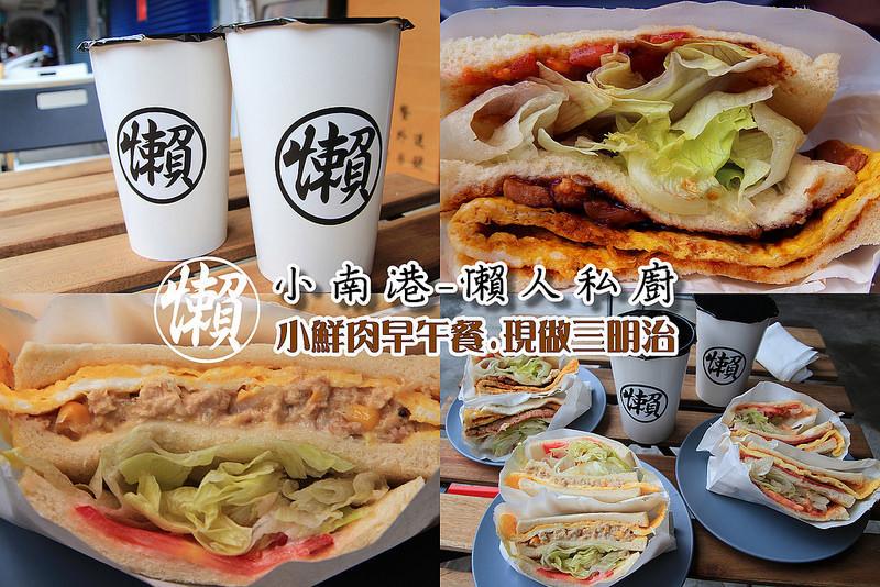 [台北南港]小南港-懶人私廚(懶得上班必吃早午餐),小鮮肉手作新鮮三明治(招牌媽媽味.花生劈腿了.現做的美味) @小腹婆大世界