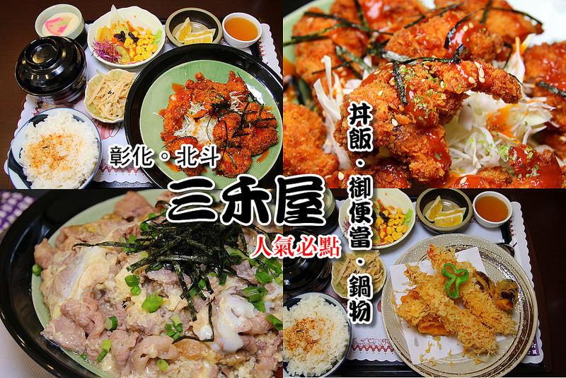 [彰化北斗]三禾屋日式食堂:丼飯.御便當.鍋物(隱藏於巷弄中的小日食,平價日式料理,聚餐) @小腹婆大世界