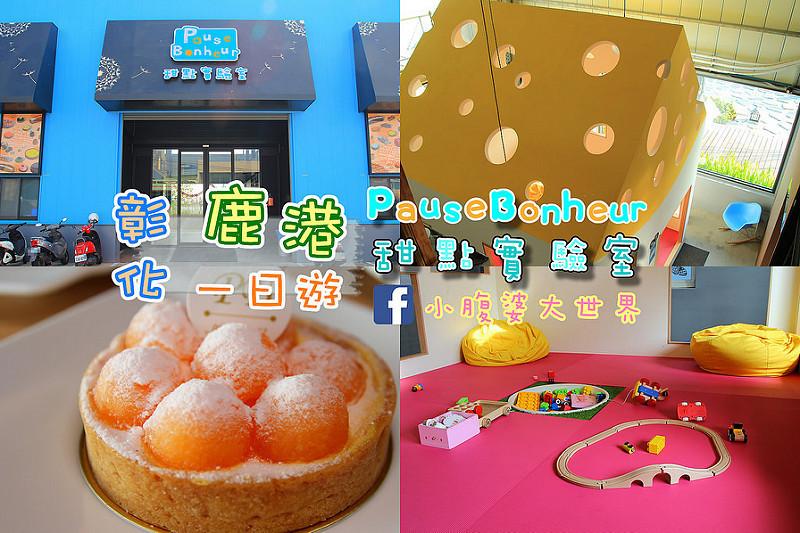 [彰化|鹿港]Pause Bonheur甜點實驗室,專屬於小朋友玩耍的起司屋,新鮮水果塔/輕食。 @小腹婆大世界