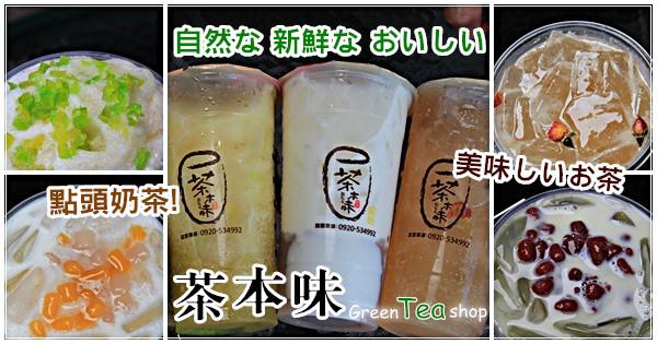 [ 彰化|鹿港 ]  喝了會點頭的茶本味(鹿港店),台中知名品牌進駐彰化(搶先報)。 @小腹婆大世界