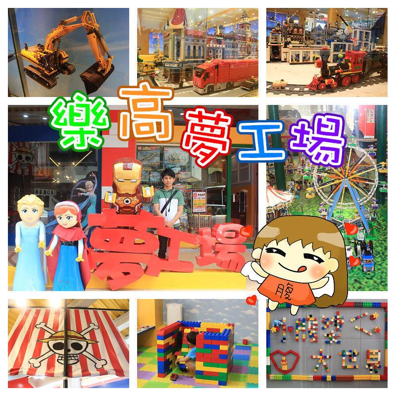 【台南|親子景點】樂高夢工場(文末抽親子票),走進樂高的迷你展覽館,飛機戰艦淺水挺城堡,大積木小積木溜滑梯。 @小腹婆大世界