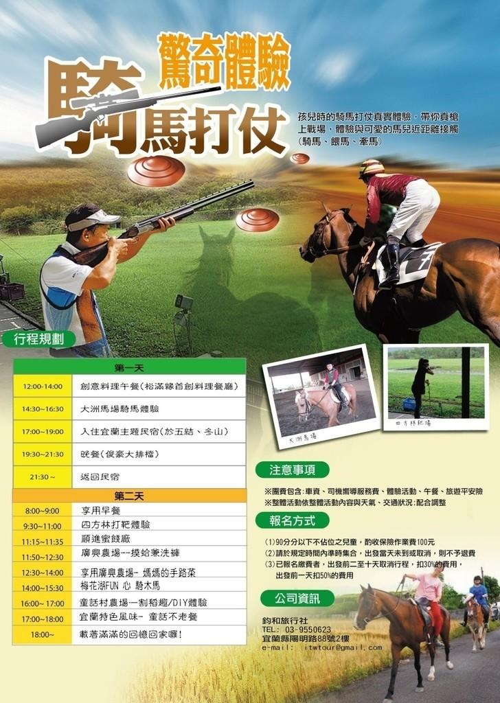 1040609騎馬打仗二日遊dm-01