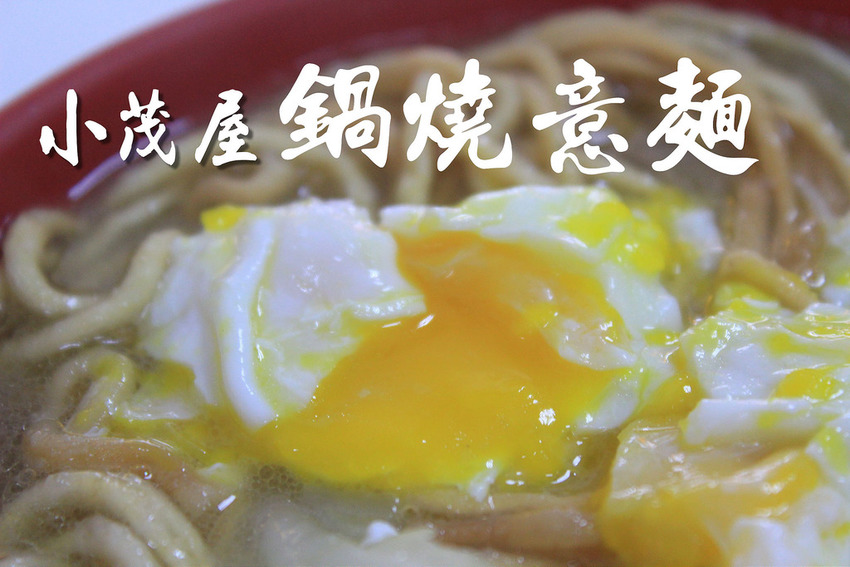 【台南|銅板美食】半熟蛋攻佔鍋燒意麵;小茂屋(1977年創立)一碗鍋燒意麵配紅茶剛剛好。 @小腹婆大世界