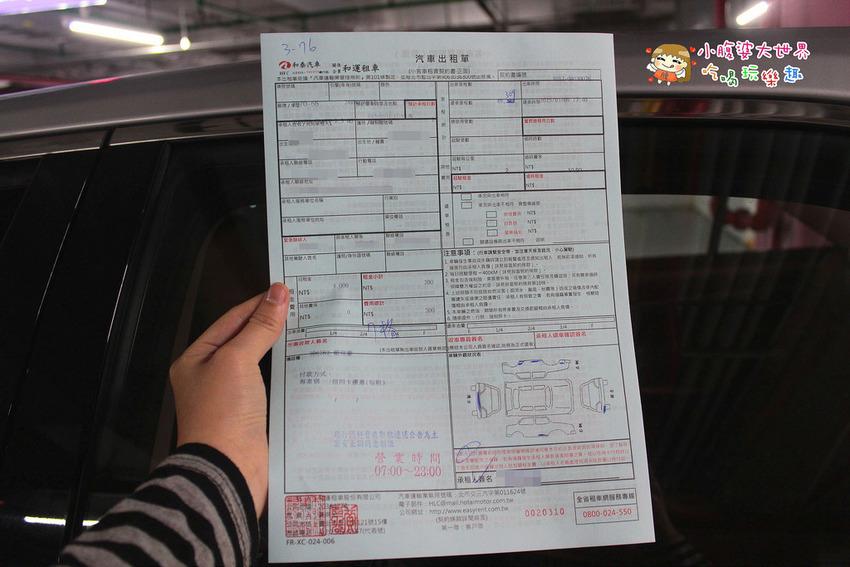 和運租車 022