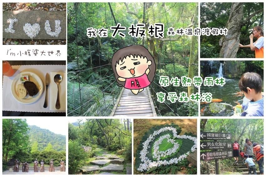 大板根森林溫泉渡假村 052.jpg