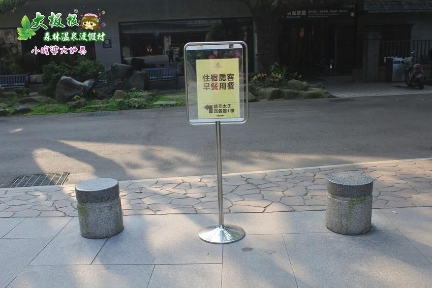 大板根森林溫泉渡假村 003.jpg