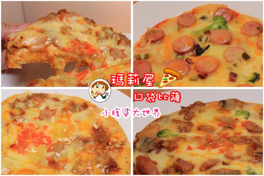 """【宅配首選】肚子餓了嗎?獨享超好吃PIZZA首選""""瑪莉屋口袋比薩""""(一袋女王/上班這檔事推薦) @小腹婆大世界"""