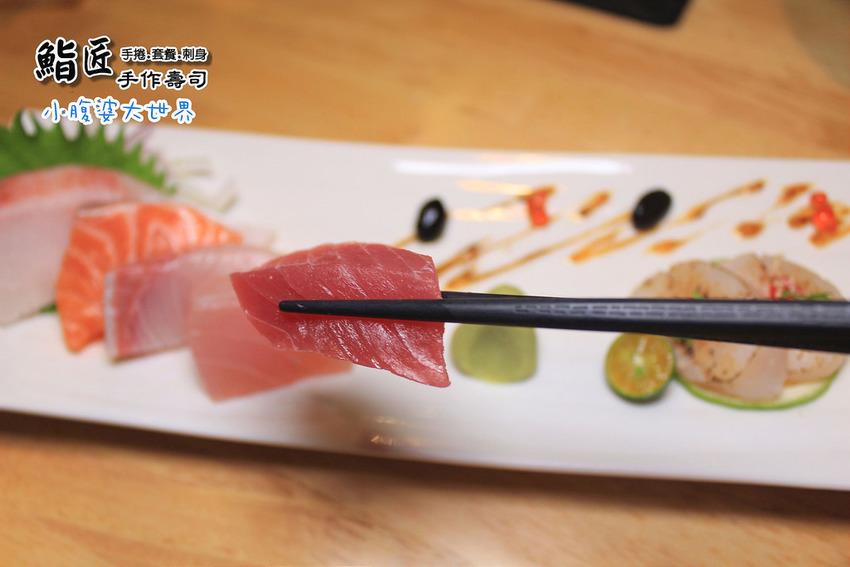 鮨匠手作壽司 038
