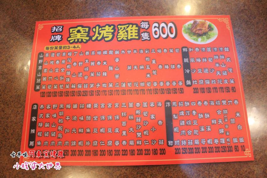 阿東斷窯雞 003