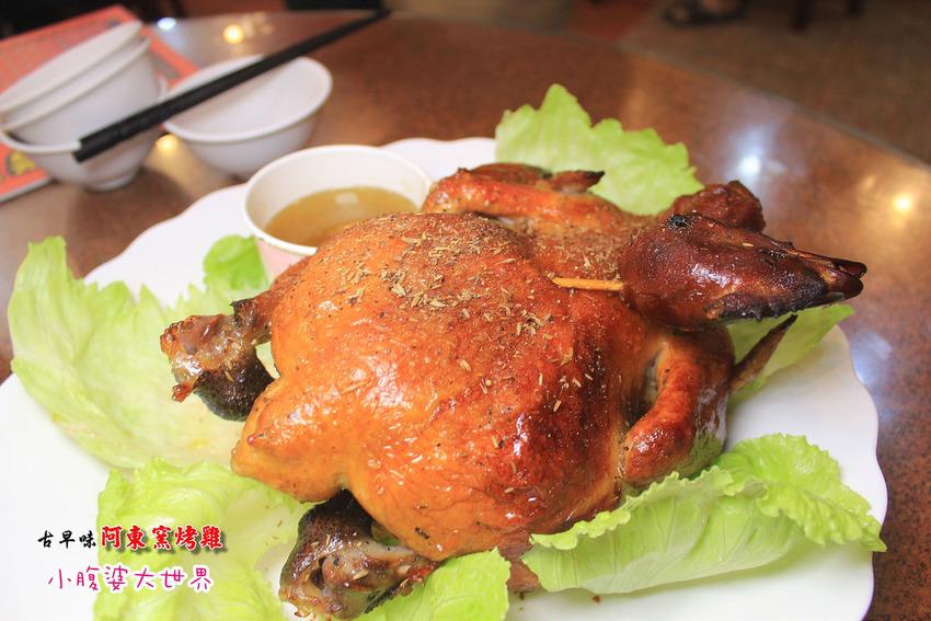 阿東斷窯雞 035