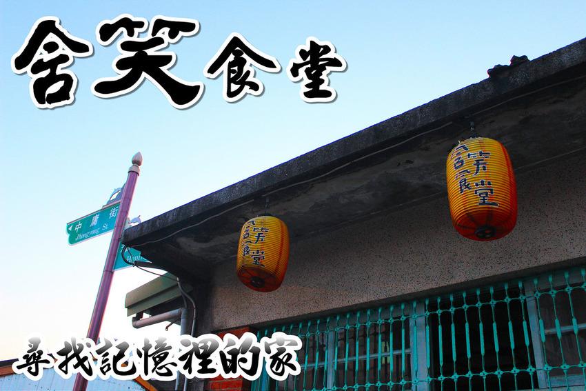 【宜蘭景點】頭城,沒有賣吃的含笑食堂,三立台灣台自製偶像劇地點。 @小腹婆大世界