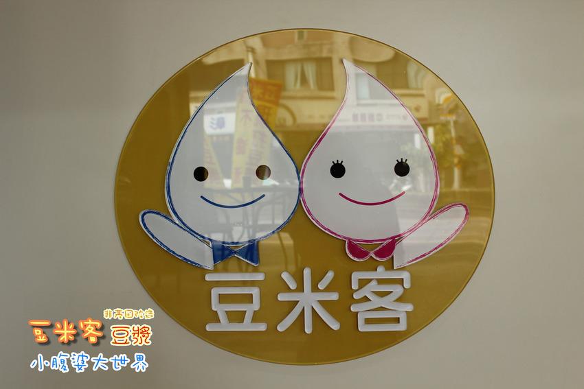 豆米客 018
