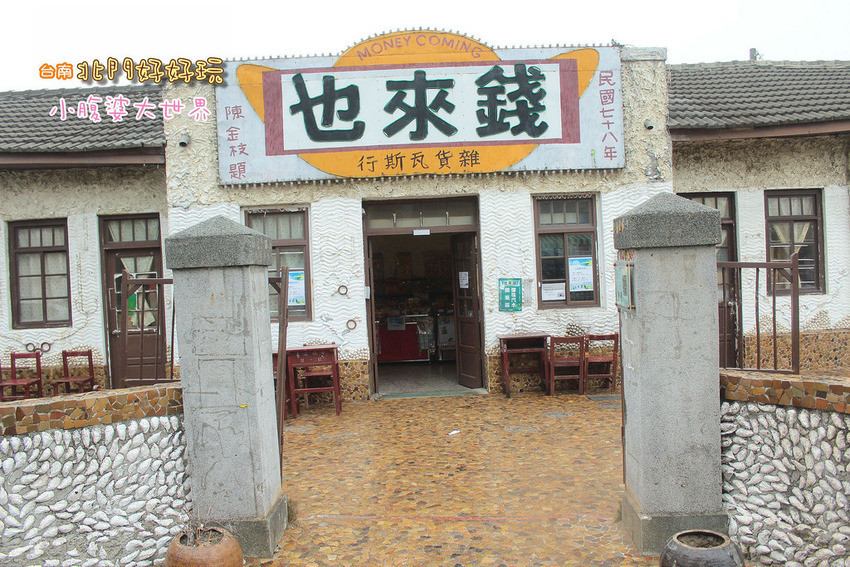 台南北門 053