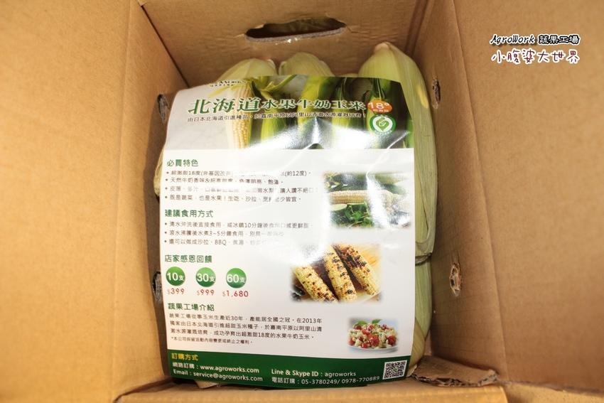 AgroWork蔬果工場006.jpg
