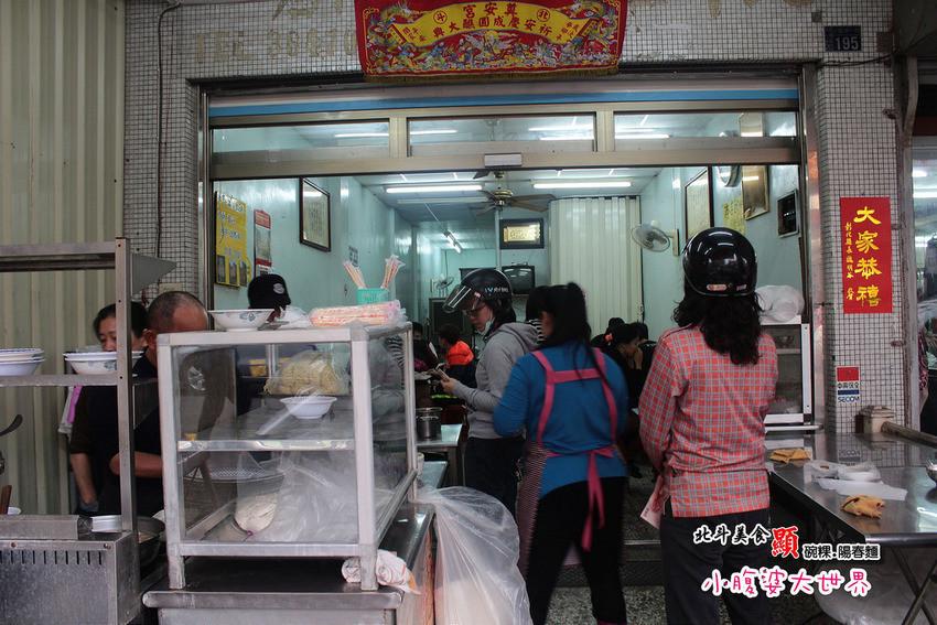 北斗顯碗粿 002