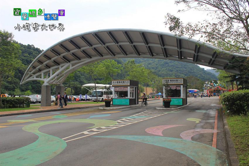 2015綠色博覽愷002