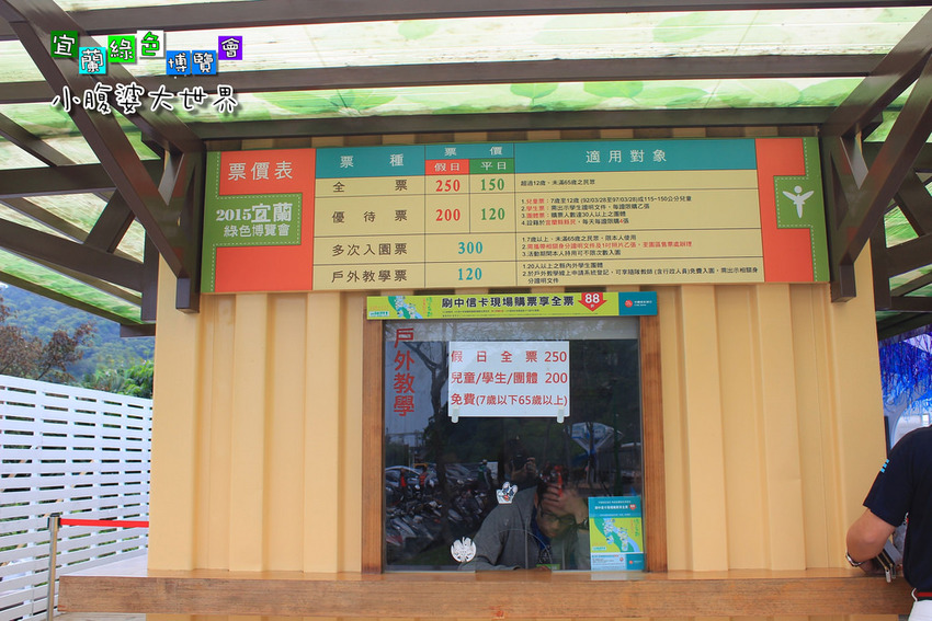2015綠色博覽愷006