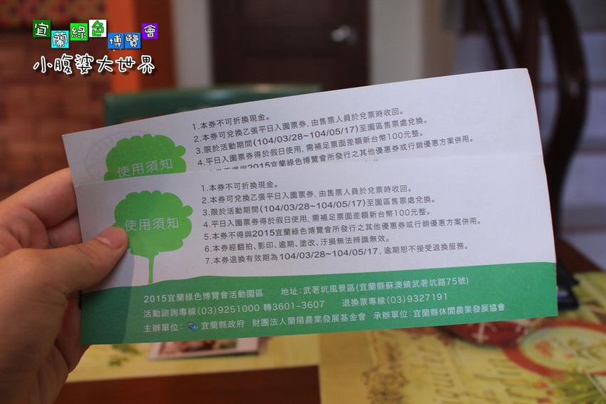 2015綠色博覽愷001