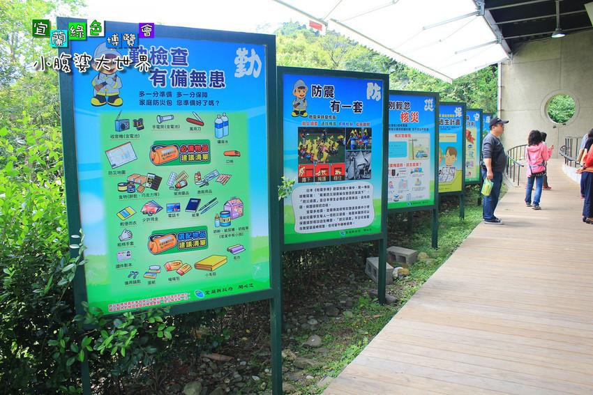 2015綠色博覽愷033