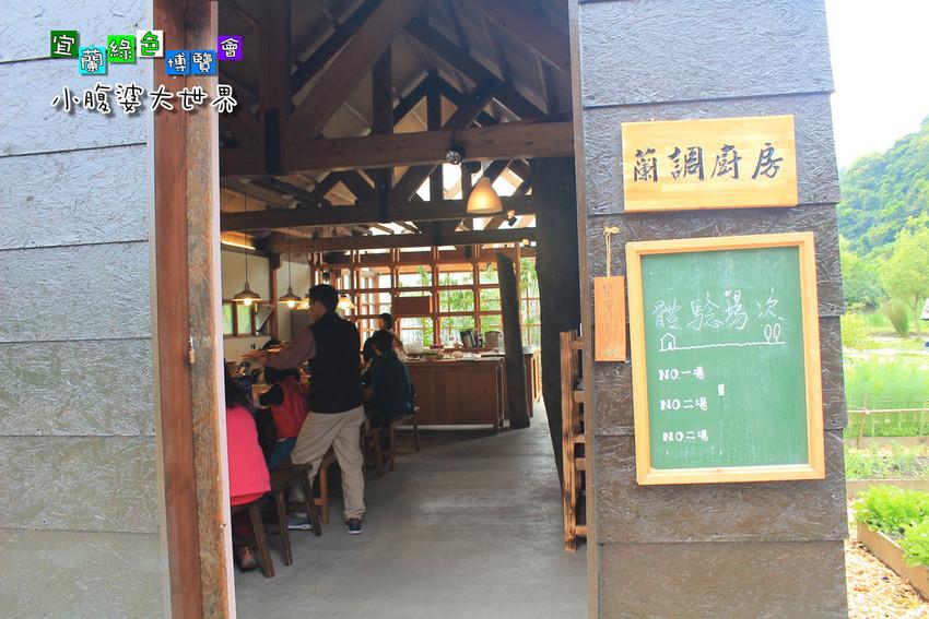 2015綠色博覽愷052