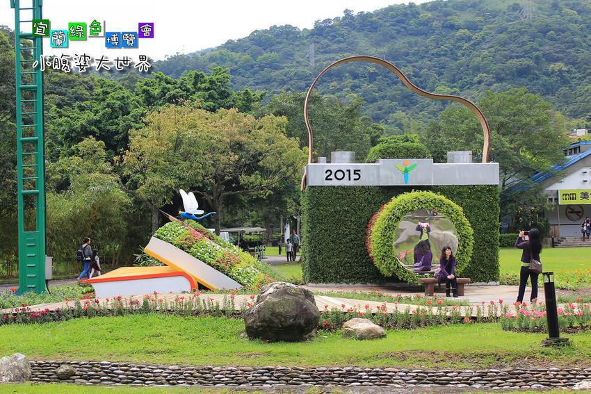 2015綠色博覽愷087