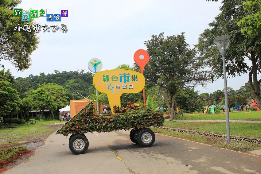2015綠色博覽愷088
