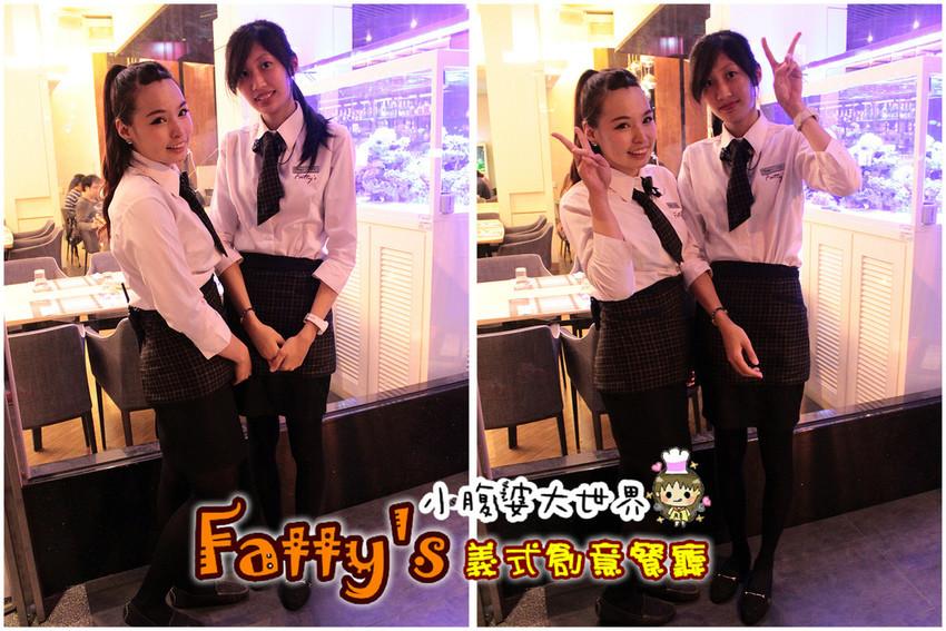 Fatty's義式創意餐廳338