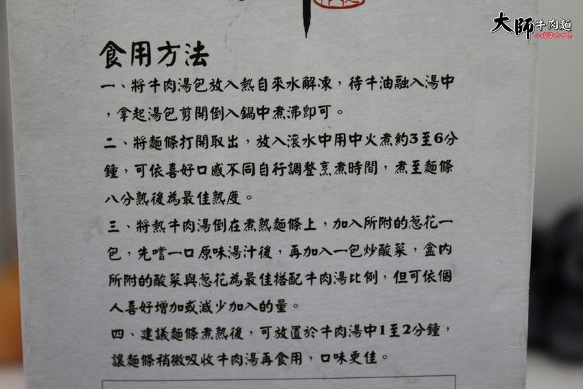 大師牛肉麵-003.jpg