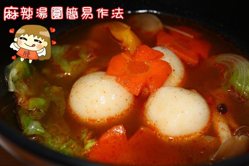 【簡易食譜】寒寒冬日來個「麻辣湯圓」吧!!超級簡單0失敗。 @小腹婆大世界