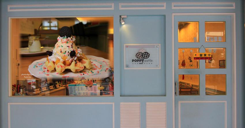 北斗美食:Poppy waffle北斗店~粉嫩粉嫩的粉藍餐廳,現點現做義大利麵.燉飯都要等,但非常值得等候阿~最後再來個濃郁的奶酪END~