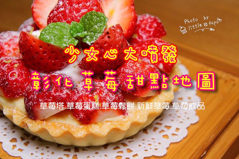 粉嫩少女的草莓季即將到來!不能錯過的彰化草莓甜點~滿到爆炸的草莓塔,酸香軟綿的草莓鬆餅,奢侈的草莓金箔,讓人吃了會微笑的新鮮草莓,鋪上滿滿無死角的草莓蛋糕,想吃哪一道? @小腹婆大世界